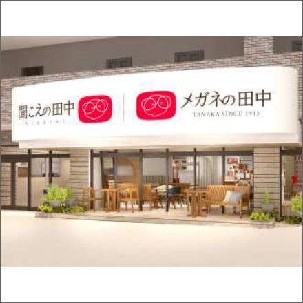 メガネの田中初の補聴器専門店『聞こえの田中』が岡山県倉敷市にオープン