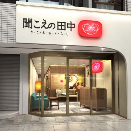 補聴関連専門店「聞こえの田中 広島本通店」2019年5月10日オープン