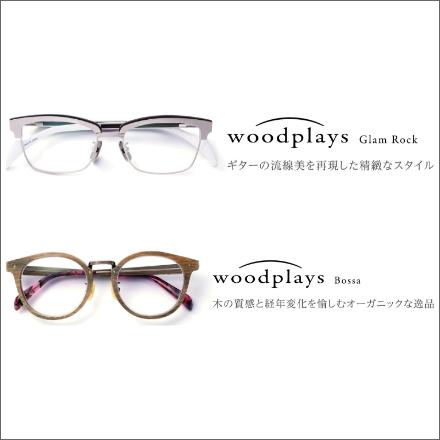 音楽をテーマにした大人のアイウェア「woodplays」コレクションを6月23日発売