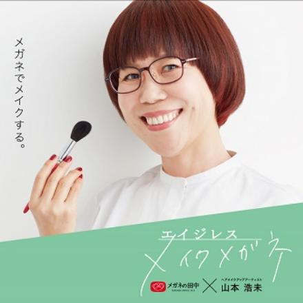 大人の女性向けエイジレスメイク メガネ「Moi Je(モアジェ)」 2/22発売
