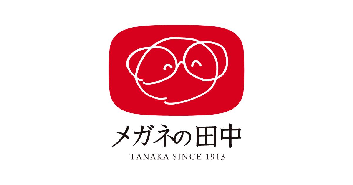 メガネの田中グループ【公式】(眼鏡・めがね・サングラス・コンタクトレンズ・補聴器)